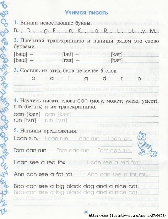 moi_pervije_anglijskije_propisi.page31 (535x700, 261Kb)