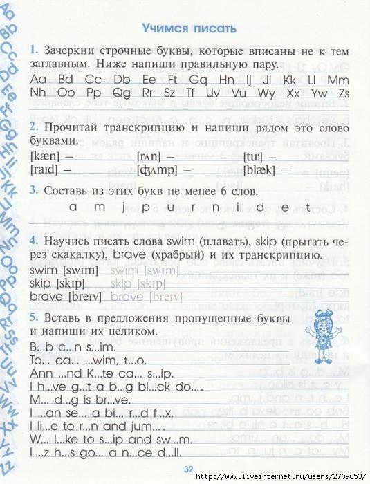 moi_pervije_anglijskije_propisi.page33 (535x700, 286Kb)