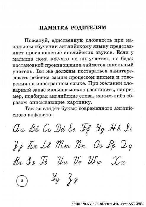 propisi_po_anglijskomu_jaziku.page03 (494x700, 193Kb)