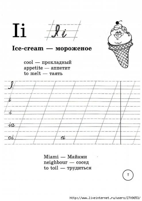 propisi_po_anglijskomu_jaziku.page08 (494x700, 152Kb)