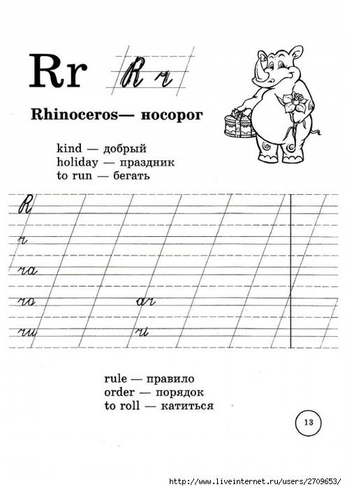 propisi_po_anglijskomu_jaziku.page14 (494x700, 162Kb)