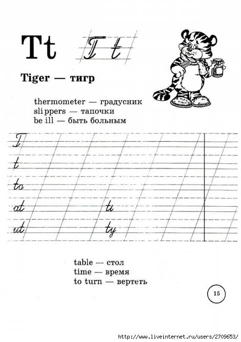 propisi_po_anglijskomu_jaziku.page16 (494x700, 164Kb)