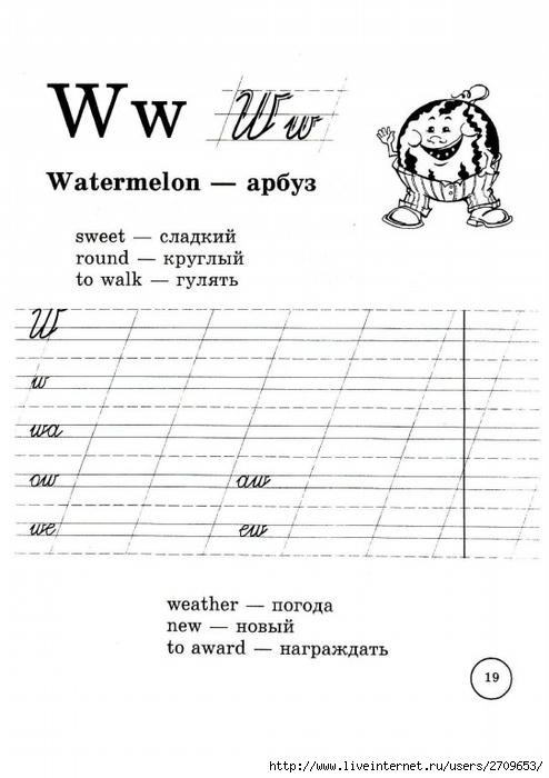 propisi_po_anglijskomu_jaziku.page20 (494x700, 159Kb)