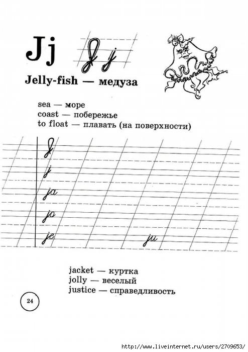 propisi_po_anglijskomu_jaziku.page25 (494x700, 160Kb)