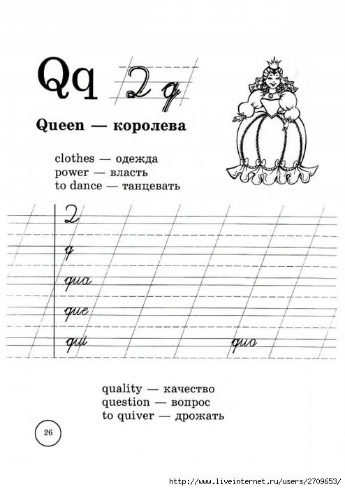 propisi_po_anglijskomu_jaziku.page27 (494x700, 162Kb)