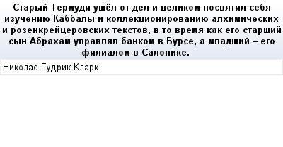 mail_88579324_Staryj-Termudi-usel-ot-del-i-celikom-posvatil-seba-izuceniue-Kabbaly-i-kollekcionirovaniue-alhimiceskih-i-rozenkrejcerovskih-tekstov-v-to-vrema-kak-ego-starsij-syn-Abraham-upravlal-bank (400x209, 12Kb)