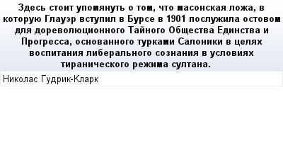 mail_88611782_Zdes-stoit-upomanut-o-tom-cto-masonskaa-loza-v-kotoruue-Glauer-vstupil-v-Burse-v-1901-posluzila-ostovom-dla-dorevoluecionnogo-Tajnogo-Obsestva-Edinstva-i-Progressa-osnovannogo-turkami-S (400x209, 14Kb)