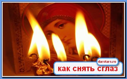 1358410796_kak-snyat-sglaz (434x271, 32Kb)