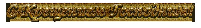 0_e52b9_ed99d786_orig (652x93, 90Kb)