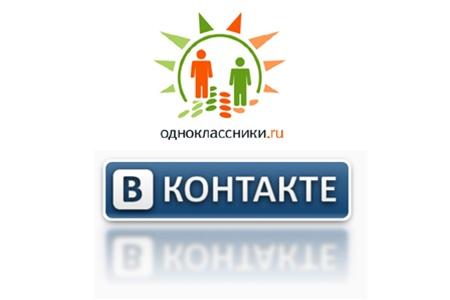 1387813918_odnoklassniki-vkontakte1 (450x300, 23Kb)