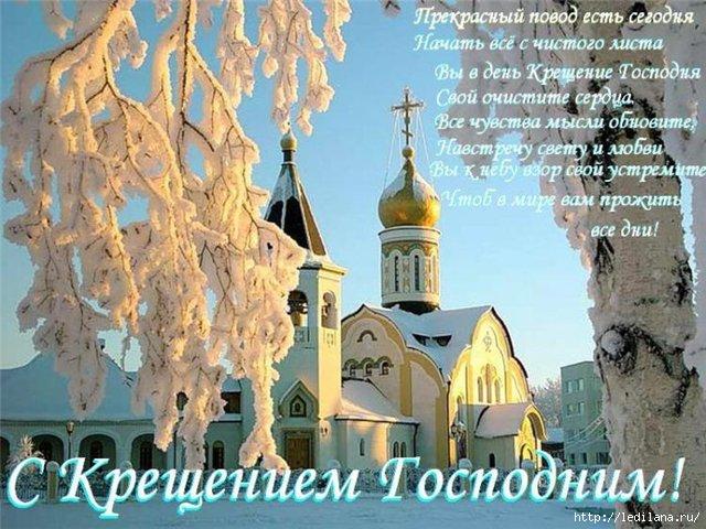 3925311_S_Kresheniem_Gospodnim (640x480, 206Kb)