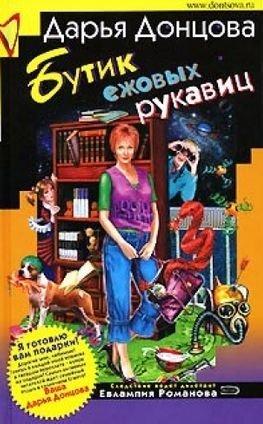 1391795249_doncova-butik-ezhovyh-rukavic (263x424, 38Kb)