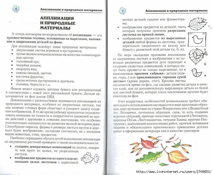 Апликация из природного материала в детском саду.page04 (700x574, 323Kb)