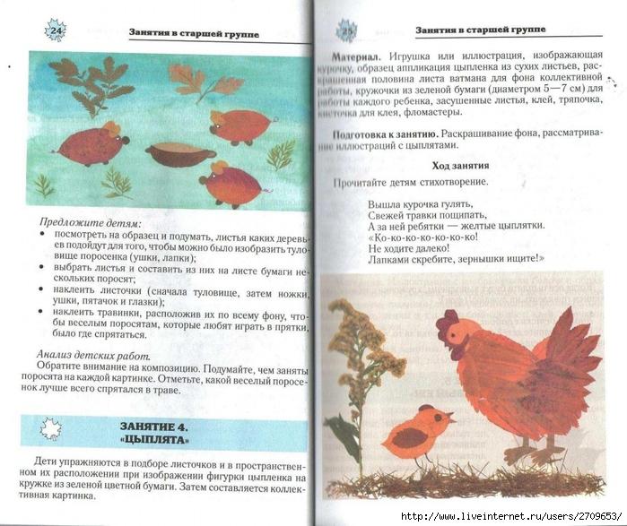 Апликация из природного материала в детском саду.page13 (700x587, 318Kb)