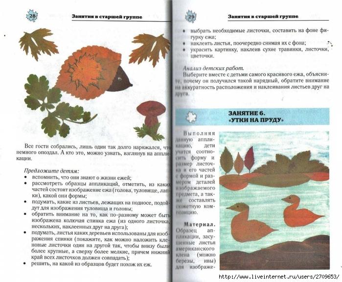 Апликация из природного материала в детском саду.page15 (700x576, 310Kb)