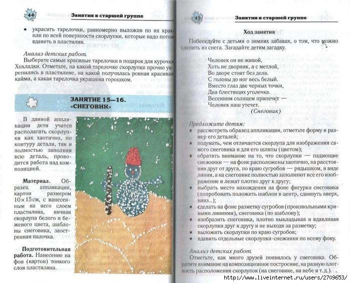 Апликация из природного материала в детском саду.page23 (700x566, 348Kb)