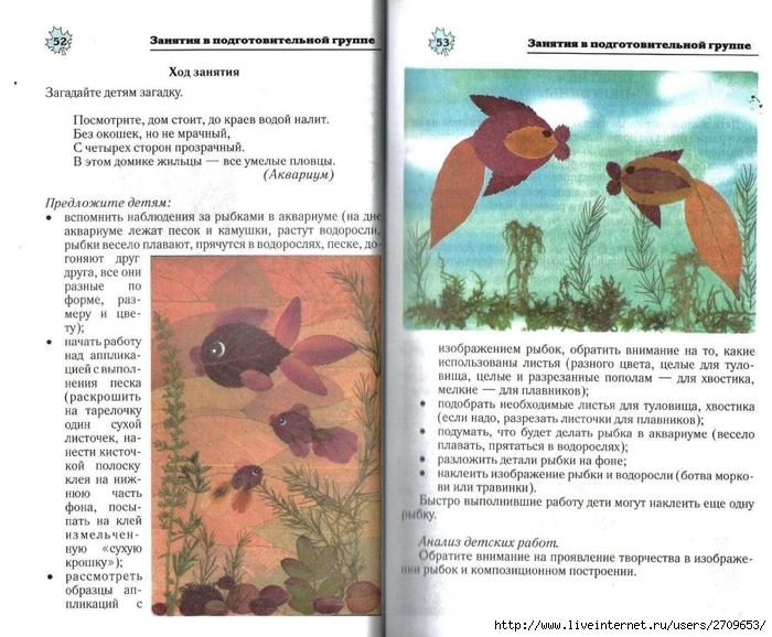 Апликация из природного материала в детском саду.page27 (700x578, 309Kb)
