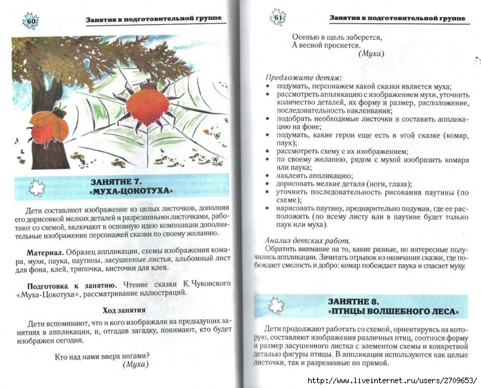 Апликация из природного материала в детском саду.page31 (700x564, 315Kb)