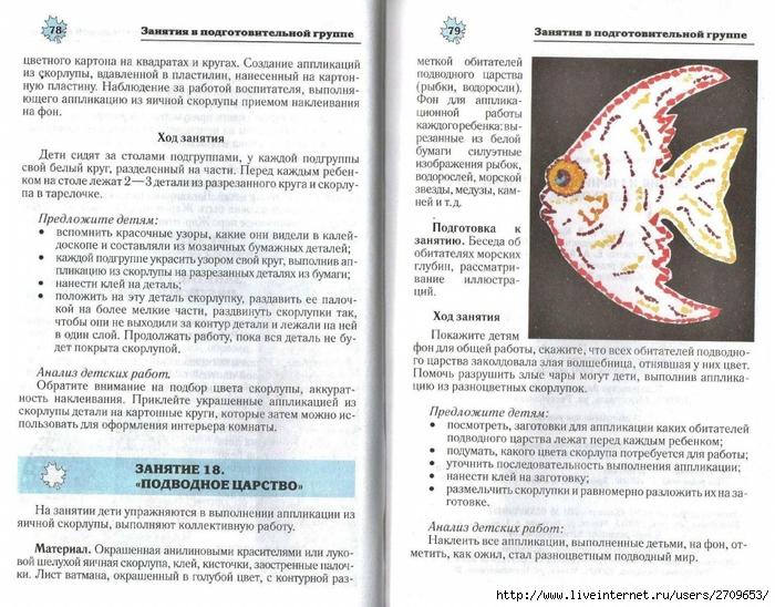 Апликация из природного материала в детском саду.page40 (700x548, 333Kb)