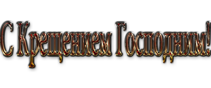 109299516_s_krescheniem (698x291, 159Kb)