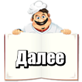 oie_YaXVY9EiSv2U (120x120, 13Kb)