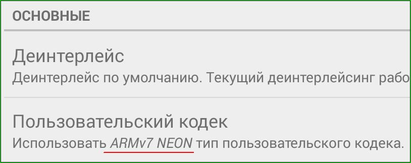 Выбираем видеоплеер для android-устройств: KMPlayer