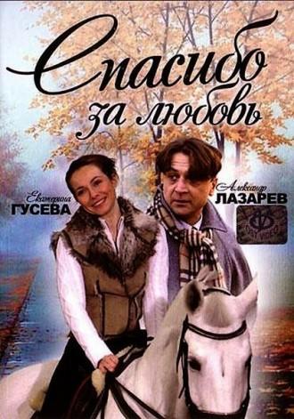 1412270461_spasibo-za-lubov1 (330x471, 66Kb)