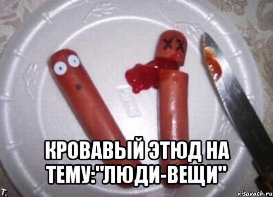comics_sosiski_orig_1349638726 (550x397, 47Kb)