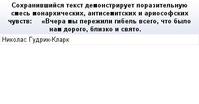 mail_88709812_Sohranivsijsa-tekst-demonstriruet-porazitelnuue-smes-monarhiceskih-antisemitskih-i-ariosofskih-cuvstv_--------_Vcera-my-perezili-gibel-vsego-cto-bylo-nam-dorogo-blizko-i-svato. (400x209, 10Kb)