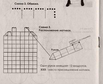 1421744451_kardigan_kryuchkom3 (360x294, 33Kb)