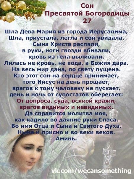 Сны пресвятой богородицы золотая молитва