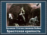5107871_Brestskaya_krepost (200x150, 54Kb)