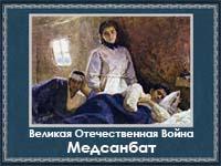 5107871_Medsanbat (200x150, 44Kb)
