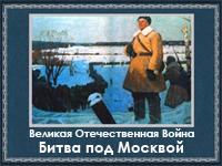 5107871_Bitva_pod_Moskvoi (200x150, 76Kb)