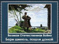 5107871_Beri_shinel_poshli_domoi (200x150, 77Kb)