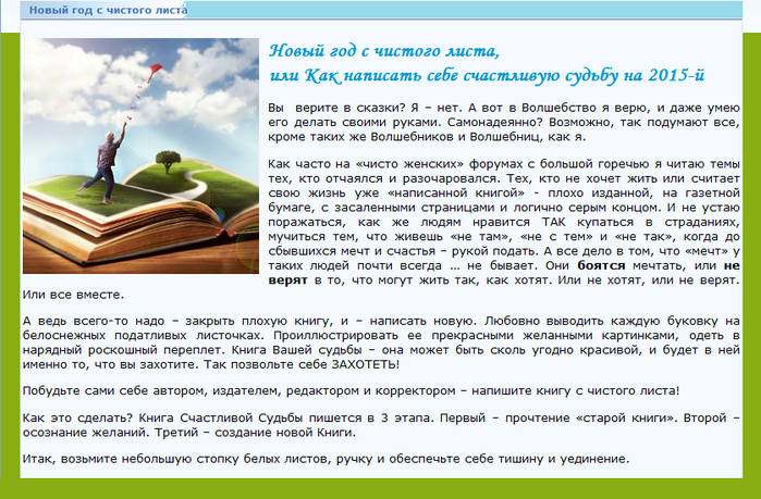 3925311_kak_napisat_schastlivyu_sydby_na_novii_god (700x459, 328Kb)