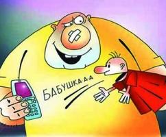 zvonit_moshennik (242x200, 19Kb)