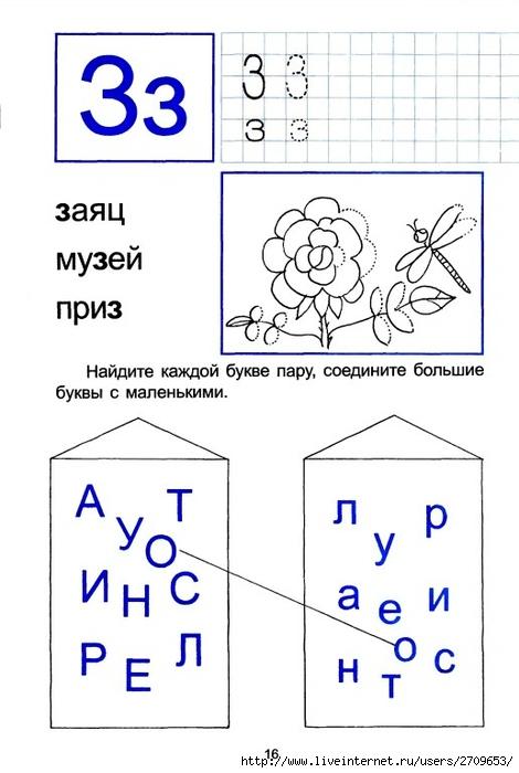 Знакомство С Буквами Рабочая Тетрадь