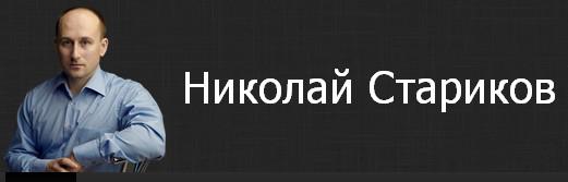 4026647_NIKOLAI_STARIKOV (521x167, 18Kb)
