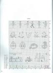Превью 0-96 (507x700, 228Kb)