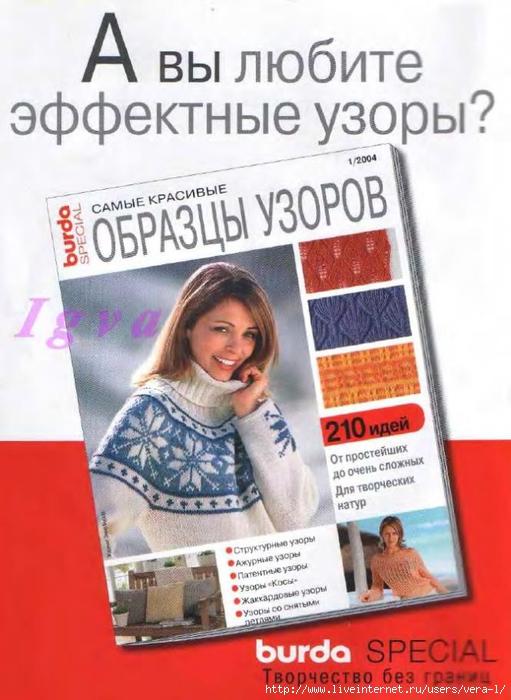 Burda special - E804 - 2004_RUS - Учимся вязать на спицах_2 (511x700, 239Kb)