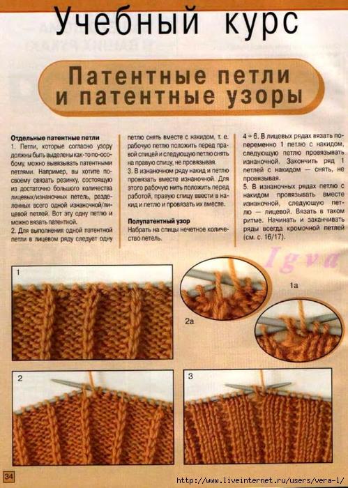 Burda special - E804 - 2004_RUS - Учимся вязать на спицах_33 (499x700, 329Kb)
