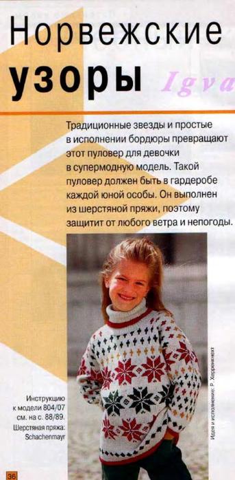 Burda special - E804 - 2004_RUS - Учимся вязать на спицах_35 (343x700, 263Kb)