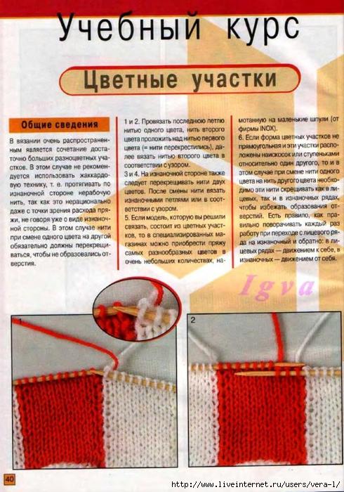 Burda special - E804 - 2004_RUS - Учимся вязать на спицах_39 (490x700, 322Kb)