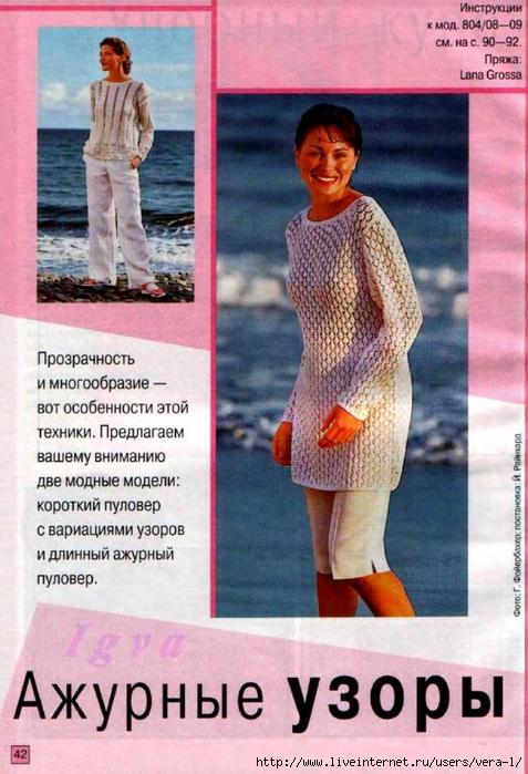 Burda special - E804 - 2004_RUS - Учимся вязать на спицах_41 (477x700, 275Kb)