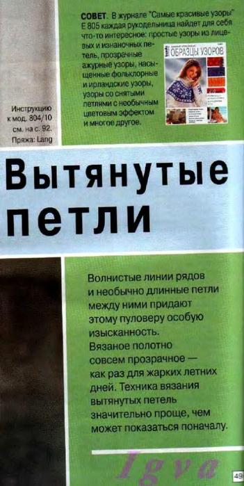 Burda special - E804 - 2004_RUS - Учимся вязать на спицах_48 (351x700, 270Kb)