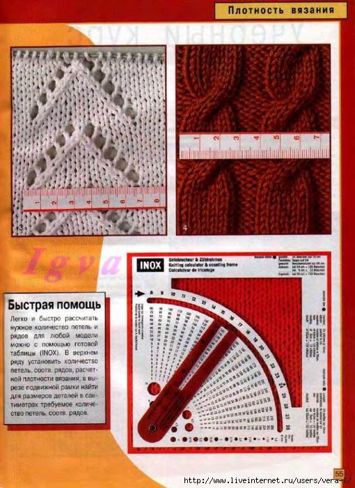 Burda special - E804 - 2004_RUS - Учимся вязать на спицах_54 (510x700, 329Kb)
