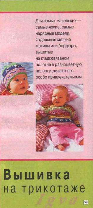 Burda special - E804 - 2004_RUS - Учимся вязать на спицах_58 (315x700, 223Kb)