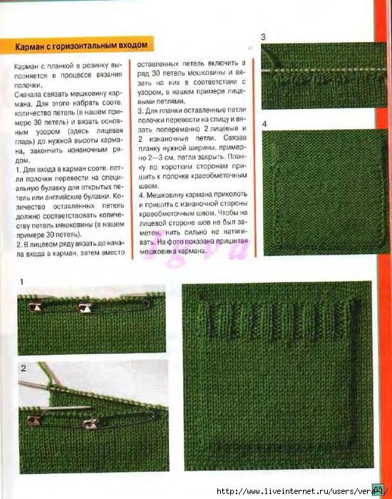 Burda special - E804 - 2004_RUS - Учимся вязать на спицах_64 (550x700, 327Kb)