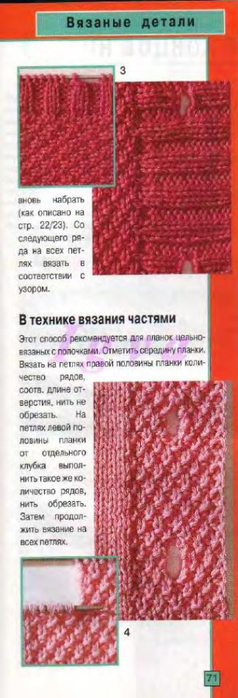 Burda special - E804 - 2004_RUS - Учимся вязать на спицах_70 (238x700, 195Kb)
